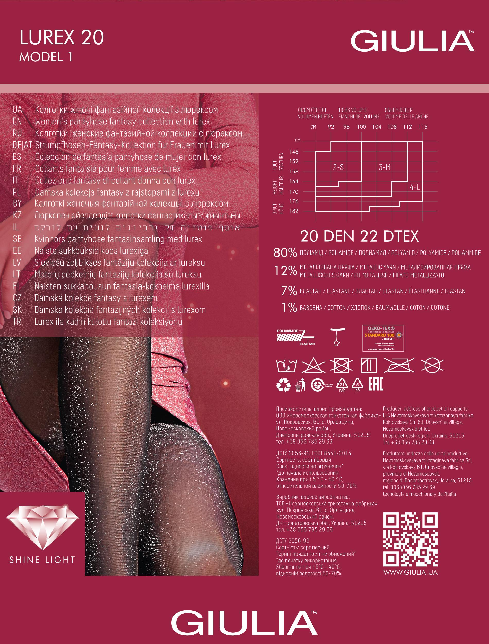 Колготки с рисунком и фантазийные Lurex 20 model 1 вид 2