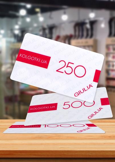 Аксессуары Джулия Подарочный сертификат на 250 грн - купить в Украине в магазине kolgot.net (фото 1)